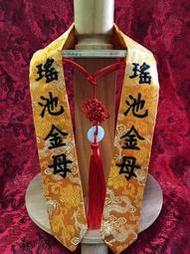 1尺3 1尺6 用 神像 神明 繡字 聖號 肩帶 劍帶 瑤池金母
