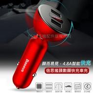 Baseus倍思 搖頭數顯快充車用充電器 車充 雙USB 4.8A 點菸器 點菸器 手機充電