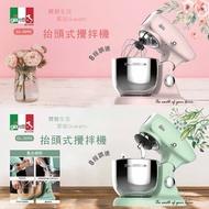 【Giaretti】抬頭式攪拌機 GL-3090 ( 薄荷綠 / 玫瑰粉) 兩色可選擇