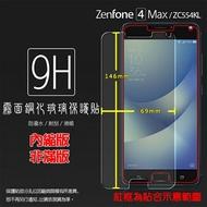 霧面鋼化玻璃保護貼 ASUS ZenFone 4 Max ZC554KL X00ID 抗眩護眼/凝水疏油/防指紋/強化保護貼/9H/鋼貼/鋼化貼/玻璃貼