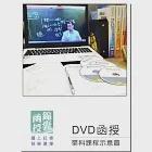 【DVD函授】電路學:單科課程(108版)