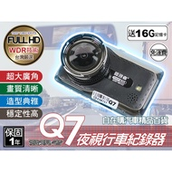發現者 q7 行車記錄器 sony 鏡頭 full hd 1080p 贈送 tf 16g 記憶卡 保固1年