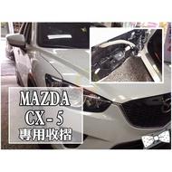 婷婷小舖~馬自達 mazda CX5 CX-5 專用 後視鏡自動收折展開控制器 後視鏡收納 開啟 保固2年