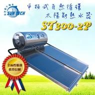 [SUNTECH 善騰]太陽能熱水器 ☆ 機型ST300-2P / 安全、經濟、環保、耐用