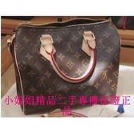 二手95Louis Vuitton LV SPEEDY BANDOULIÈRE 25 附背帶 手提包 M41113枕頭包