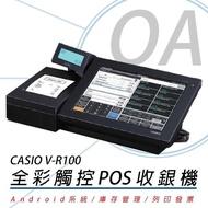 【CASIO 卡西歐】CASIO V-R100 觸控POS收銀機(發票機/收據機)