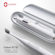 Ocelan 歐可林 X專業版/Z1音波電動牙刷旅行盒(白灰)
