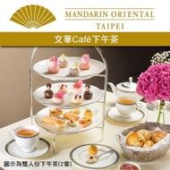台北文華東方酒店 文華Cafe下午茶券