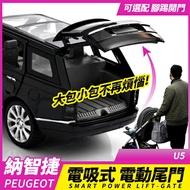 【免費安裝】LUXGEN U5 電吸式 電動尾門 雙桿 腳踢 電吸門 遙控 感應【禾笙影音館】