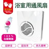【雙手萬能】香格里拉台製浴室用靜音通風扇(換氣扇)