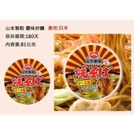 山本製粉醬味炒麵