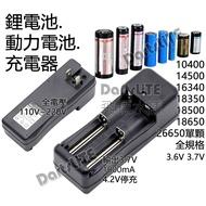 充電器18650雙充18500、18350全規格14500動力電池26650雙槽3.7V鋰電池4.2V110V-220V