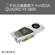 ~賞勳~二手良品繪圖顯示卡nVIDIA QUADRO FX 5800保固一個月