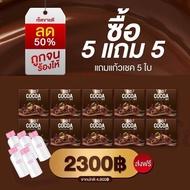 พร้อมส่ง⚡️5 แถม 5ฟรีขวดอีก5 Bio Cocoa mix khunchan ไบโอ โกโก้มิกซ์ โกโก้ดีท็อก เเบร์นคุณจันทร์