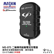 麻新電子經銷 ms-075 全自動 電瓶充電器 12v 0.75a 好禮四選一 汽車 機車 ms 075 哈家人
