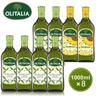 (老爹特惠)【奧利塔olitalia】1000ML精製橄欖6瓶+葵花油2瓶 (8瓶禮盒組)A240007x6_A270002x2