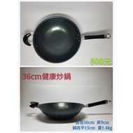 火槍牌純鐵鍋~36cm健康炒鍋(不含鍋蓋)