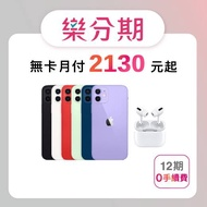 【Apple】iPhone12 (128G) + AirPods Pro ※贈5件組(保護貼、保護殼、充電線、行動電源、無線充電盤) ※加碼再贈 手機螢幕破裂保障 5000 元-先拿後pay