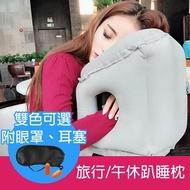 【艾玩客】歐美熱銷新升級長途飛機充氣枕 護頸枕 旅行枕 趴睡枕 抱枕 午休枕(旅行辦公必備-附眼罩 耳塞)