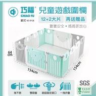 巧福兒童遊戲12+2圍欄-歐式款 UC-012E(加送遊戲墊、50顆海洋球及收納籃)
