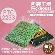 【包裝工場】透明平面夾鍊袋,22 x 33 cm,寬壓邊.底部開口夾鏈袋.可選配襯盤【PTC2233】