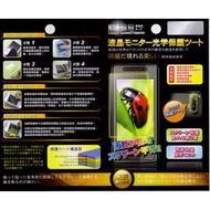 SONY Ericsson X-10mini PRO u20i專款裁切 手機光學螢幕保護貼 (含鏡頭貼)附DIY工具