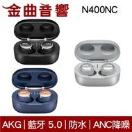 AKG N400 NC 輕巧 防水 anc 主動降噪 Samsung 藍芽耳機 N400NC   金曲音響