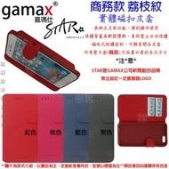 STAR GAMAX ASUS ZE520KL ZenFone3 ZF3 32GB 實體磁扣 商務 荔枝紋 皮套