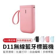 【精臣】D11無線藍牙標籤機 - 粉色(「送」隨機標籤紙)
