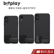 bitplay SNAP iPhone XS Max XR 手機殼+藍芽把手 免運 蝦皮24h
