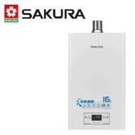 【促銷】送全省安裝 SAKURA櫻花16公升渦輪增壓智能恆溫熱水器DH1693/DH-1693C/DH1693C