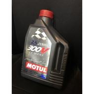 MOTUL 法國 摩特 300V 20W60 雙脂類 公司貨 ~2L
