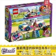 樂高女孩系列小顆粒積木拼裝玩具益智好朋友城堡別墅41335/41347