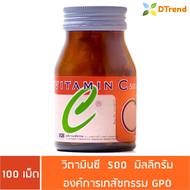 วิตามินซี 500 มิลลิกรัม องค์การเภสัชกรรม 100 เม็ด วิตามินซีองค์การ Vitamin C 500 mg GPO 100 tablets (วิตามินซี องค์การเภสัชกรรม องค์การ)