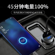 OPPO Super Flash Charger Car Charger 65W realme Flash Charger 30W-65W OnePlus Flash Charger