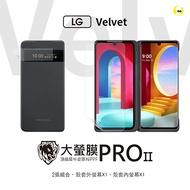 大螢膜PRO LG Velvet 亮面 兩張殼套保護貼組合 犀牛皮曲面修復抗衝擊保護膜
