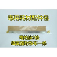 【好包裝】台灣製手壓式封口機專用耗材配件包 5mm壓痕 內含電熱線2條 鐵氟龍耐熱布1條
