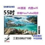 55吋 4K smart TV 三星55RU7100 電視