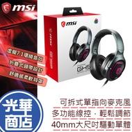 【免運附發票】MSI微星 IMMERSE GH50 GAMING HEADSET 電競耳機 有線耳機 有線麥克風 耳罩式