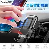 Baseus倍思 紅外線智能車用手機支架無線充 出風口手機座 冷氣口支架 無線充電