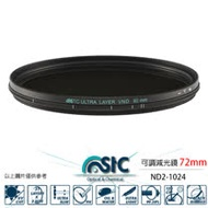 STC VARIABLE ND2-1024 FILTER 72mm 可調式減光鏡