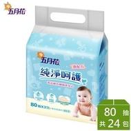 五月花嬰兒柔濕巾80抽*3包*8袋-有蓋超厚型
