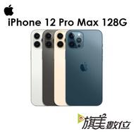 APPLE iPhone 12 Pro Max 128G 手機