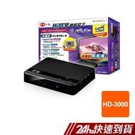 PX大通官方 HD-3000高畫質數位電視機上盒 蝦皮24h 現貨