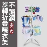 不鏽鋼直立式旋轉折疊曬衣架(毛巾架/曬衣架/曬襪架)
