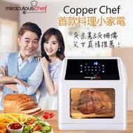 美國品牌 Copper Chef 10L大容量 旋轉式全能氣炸鍋 快煮 廚房 少油 少煙 氣炸鍋升級版