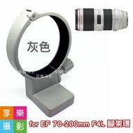 [享樂攝影]CANON 小小白 70-200mm F4L IS 全金屬腳架環 300mm F4L/400mm F5.6L/80-200mm F2.8L小黑也適用
