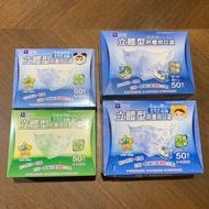 藍鷹牌 幼幼立體防塵口罩 1-3 2-4歲 2-6歲 成人 幼幼 幼兒 兒童立體防塵口罩 非醫療 非淨新 中衛 BNN