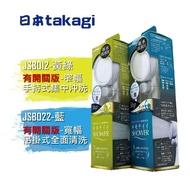 【Takagi】日本 Takagi jsb022 jsb012 蓮蓬頭 超省水極細寬幅水流 Takagi蓮蓬頭 jsb022蓮蓬頭(有開關款)