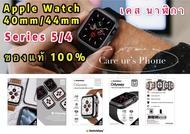[แท้] เคส Apple Watch Switcheasy Colors Case Apple Watch Series 4/5 (40mm)(44mm)